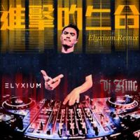 DJ King - Progressive Life (Elyxium Remix)